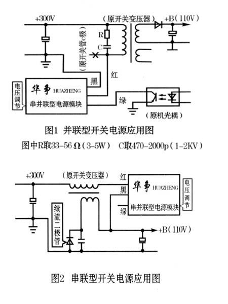 主电压整流二极管上并联的瓷片电容容量过大引起的